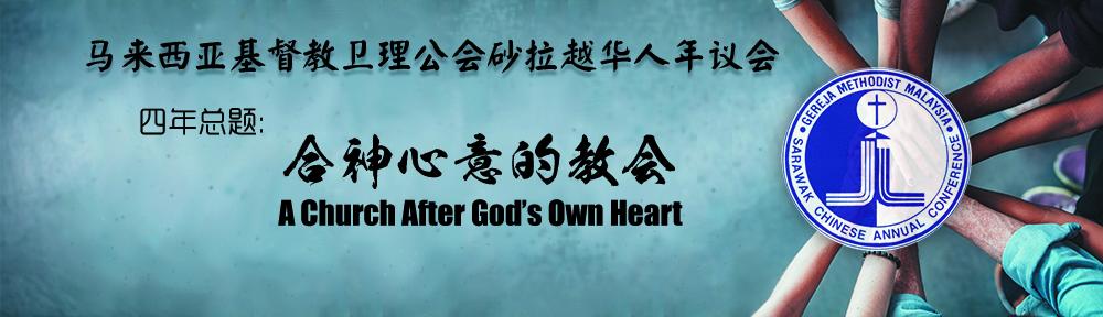 马来西亚基督教卫理公会砂拉越华人年议会